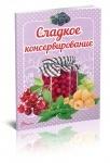 Книга Смачно! Рекомендуємо!: Сладкое консервирование (рус)