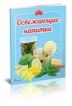 Книга Смачно! Рекомендуємо!: Освежающие напитки (рус)