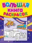 Книга Большая книга раскрасок: Транспорт