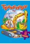 Книжка-пазл Транспорт (у)