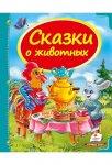 Книга Сказки о животных (р)