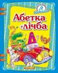 Книга Абетка + лiчба (у)