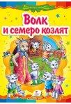 Книжка Волк и семеро козлят (р)