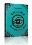 Книга Чародійки: Загадка тернового дерева (укр)