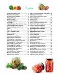 Книга Смачно! Рекомендуємо!: Консервуємо овочі (укр)
