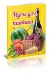 Книга Смачно! Рекомендуємо!: Идеи для пикника (рус)