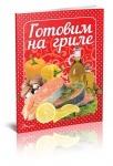 Книга Смачно! Рекомендуємо!: Готовим на гриле (рус)