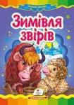 Книжка Зимівля звірів (у)
