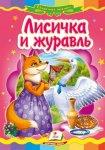 Книжка Лисичка и журавль (р)