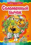 Книжка Соломенный бычок (р)