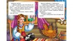 Книжка Петушок и бобовое зернышко (р)