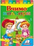 Книжка Вчимо кольори (у)