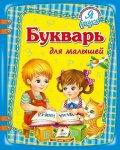 Книга Букварь для малышей (р)