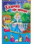 Книжка Казочки про принцес (у)