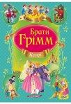 Книга Казки братів Грімм (у)