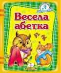 Книжка Весела абетка (у)