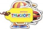 Про все у світі: Транспорт (рус)