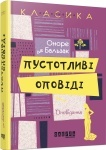 Книга Оноре де Бальзак. Пустотливі оповіді (укр)