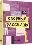 Книга Оноре де Бальзак. Озорные рассказы (рус)