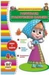 Школа раннього розвитку: Развиваем графические навыки 4+ (рус)