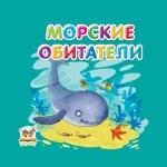 Книга детская Карамелька: Морские обитатели (рус)