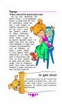 Енциклопедія для допитливих А5: Книга юной леди (рус)