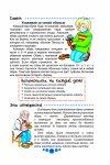 Енциклопедія для допитливих А5: Книга юного джентльмена (рус)