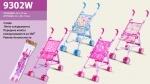 Игрушечная Коляска-трость для куклы