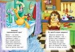 Книжка Правила безопасности дома (р)