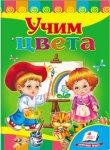 Книжка Учим цвета (р)