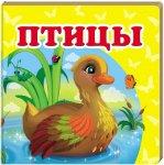 Книжка картонная (малая) Птицы (р)