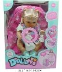 Пупс Девочка функциональный Dolly Toys