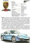Енциклопедія для допитливих. Автомобілі (у)