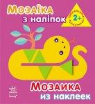 Мозаїка з наліпок. Для дітей від 2 років. Трикутники
