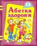 Книжка Абетка здоров'я (у)