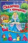 Книжка Сказочки о принцессах (р)