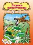 Книжка Лягушка-путешественница (р)