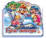 Книжка Гуси - лебеди (р)