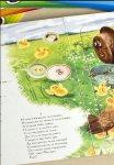 Книга Стихи с пазлами. Федорино горе (р)