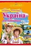 Енциклопедія Україна-моя Батьківщина (у)
