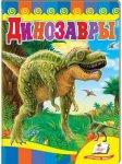 Книга Динозавры 1 (р)