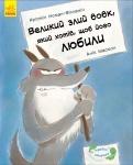 Книга Лагідні сторінки: Великий злий вовк, який хотів, щоб його любили (у)