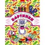 Книга дитяча Кумедні картинки. Мишка (Р/У)