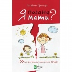 Книга Я погана мати? і 33 інших запитання,які псують життя батьків (у)