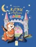 Книга Казки місяця: Казки старого замку (у)