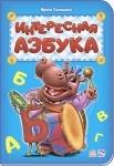 Книга Абетка: Интересная азбука (р)