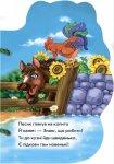Книга Мої любі звірятка: Лоша (у)