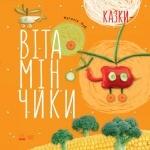 Книга Крихітки-долоньки: Казки-вітамінчики (У)