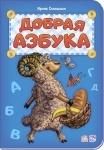 Книга Абетка: Добрая азбука (р)