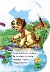Книга Мої любі звірятка: Каченятко (у)